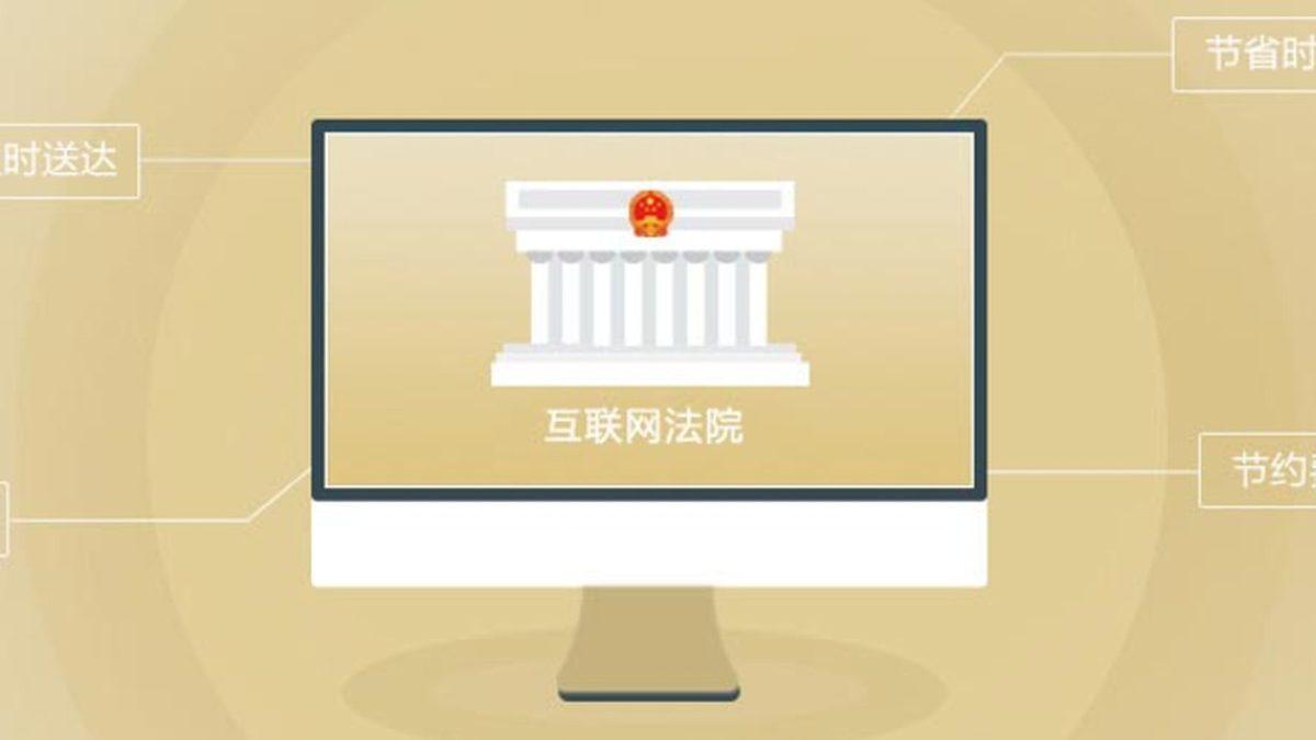 Curtea de Internet din China foloseste tehnologia blockchain si AI pentru verdicte